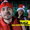 Bugz - Дед Мороз не придет