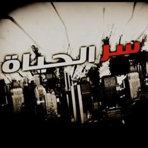 theme from Serr el Hayah-موسيقى فيلم سر الحياه مصطفى الحلواني