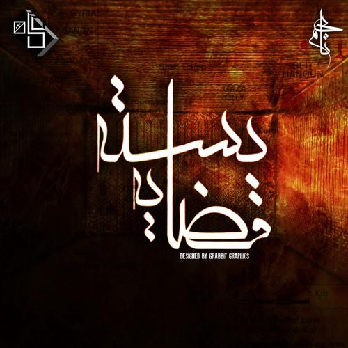 Fazaye Baste - B.NUM ft. Ali Dahesh