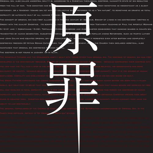 原罪 -spot short version-