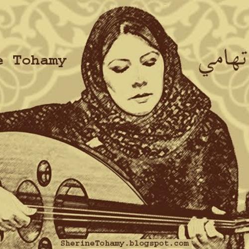 Sherine Tohamy شيرين تهامي - يا مسافر وحدك - عود
