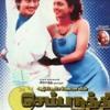Sembaruthi BGM