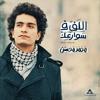 محمد محسن - لو يطول الليل Cover of the disk