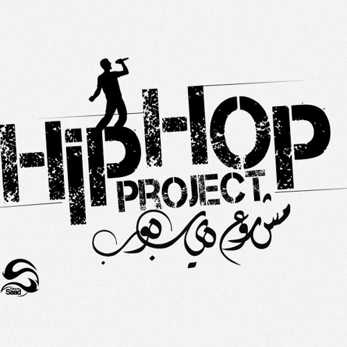 الضحكة عمله نادره -  Hip Hop Project