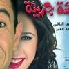 رشّة جريئة - أشرف عبد الباقي وياسمين عبد العزيز