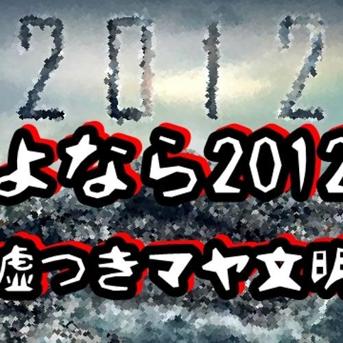 さよなら2012年~嘘つきマヤ文明~