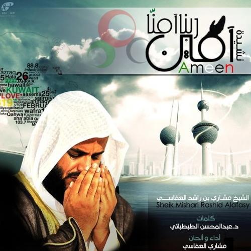 نشيدة آمين ( ربِّ آمِنّا ) دعاء لـ: #الكويت وأهلها
