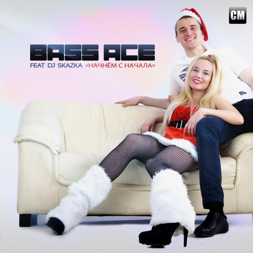 Bass Ace Feat. DJ Skazka - Начнем сначала [Free Download Release]