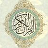 Download سورة الأحزاب - القاريء/ عبد العزيز بن سعد الناصر Mp3