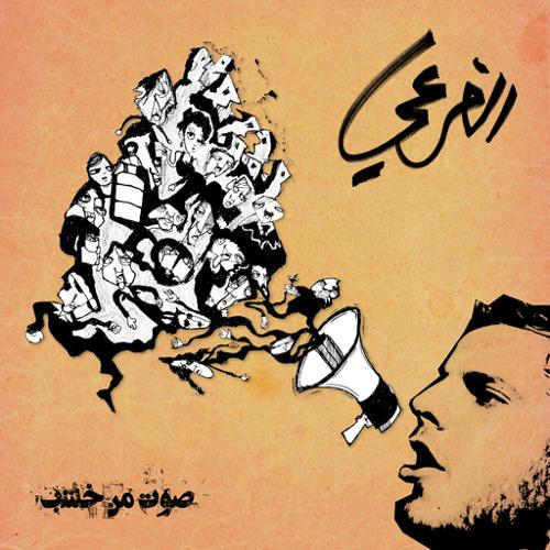 El Far3i-Madineh Haditheh -الفرعي - مدينة حديثة