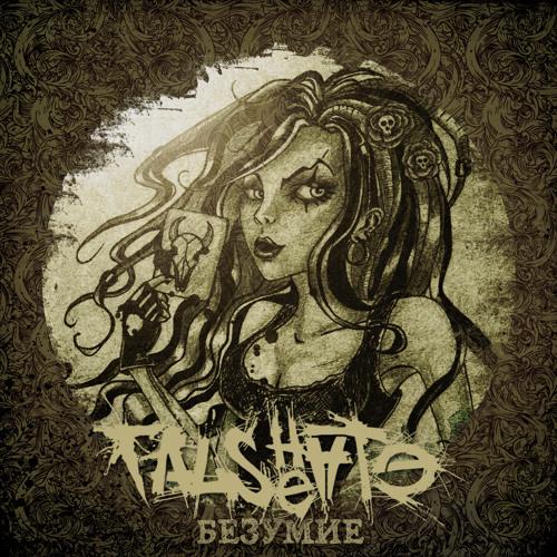 FalseHate - Безумие