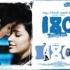 180 (telugu)- Ninna Leni
