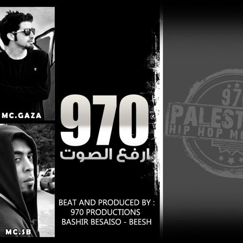 970 - Erfa3 El Soot