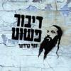 Yosef Karduner - Karduner Adon Olam