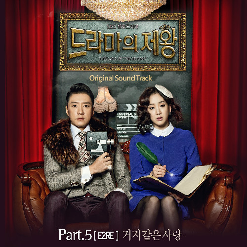 Big Baby Driver - Tuesday Song(King of Dramas OST part.5)
