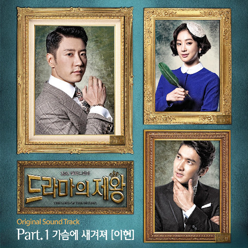 E2RE - Creppy Love[King of Dramas OST part.5]