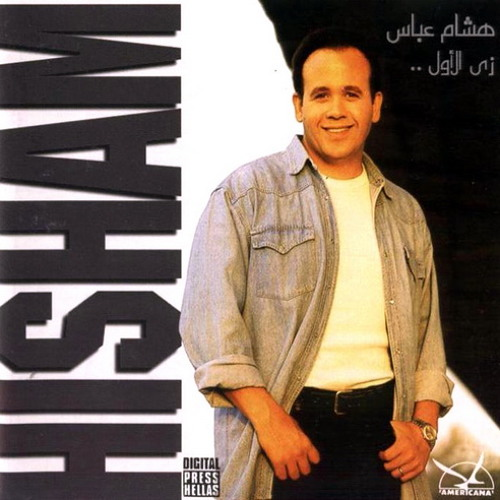 يا ليل - هشام عباس