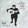 Download Naseer Shamma - Egyptian Heritage Mp3