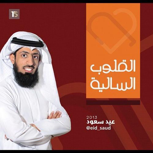 البوم القلوب السالية أداء عيد سعود 2013