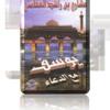 Download سورة يوسف تلاوة رائعة و خاشعة للقارئ الشيخ مشاري بن راشد العفاسي Mp3