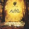 Wana Maa Nafsy aaed
