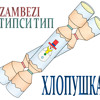 Zambezi и Типси Тип - Хлопушка (NaF, Типси Тип prod)