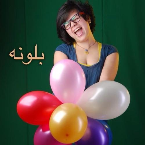 Sarah El Gohary - Ballouna | سارة الجوهري - بلونه
