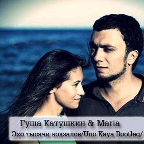Гуша Катушкин & Maria Эхо тысячи вокзалов(Uno Kaya Remix)
