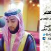 سورة القَلَم - أحمد اللحدان