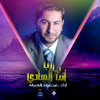 Ya Rabbi Anta Al Hadi | ياربِّ أنت الهادي