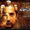 موسيقى فيلم دكان شحاتة