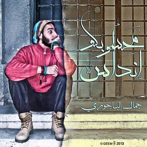 """جمال الباجوري - محسوبكو إنداس """"Reggae Cover"""""""