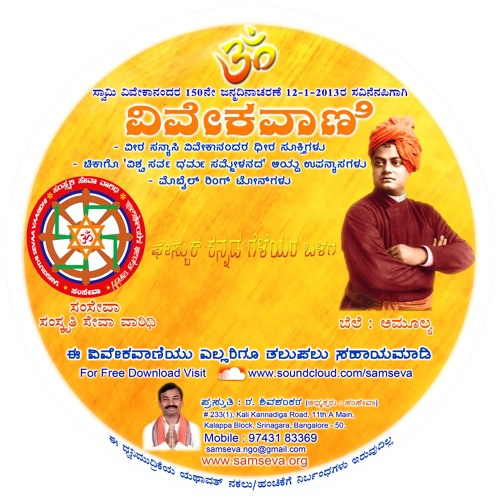 Swamy Vivekananda's Quotes (KANNADA)