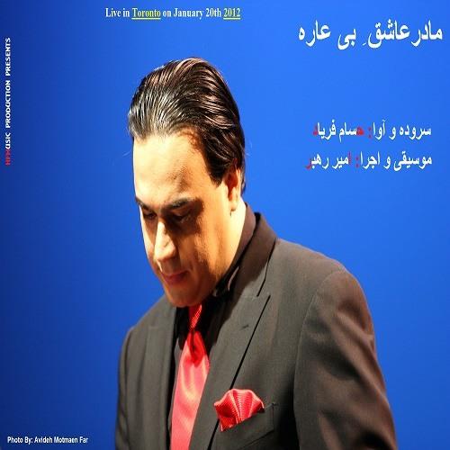 Maadar Asheghe Bee Aareh .Hesam Faryad.مادر عاشقِ بی عاره