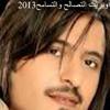 Download عبود خواجة اوبريت التصالح والتسامح 2013 Mp3