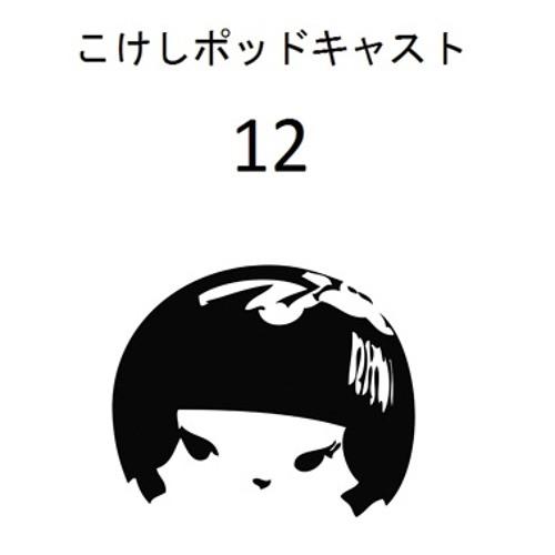 Kokeshi ((pod)) Kast ((12))