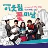 (J Rabbit) - Talkin' bout love - Flower Boy Next Door OST