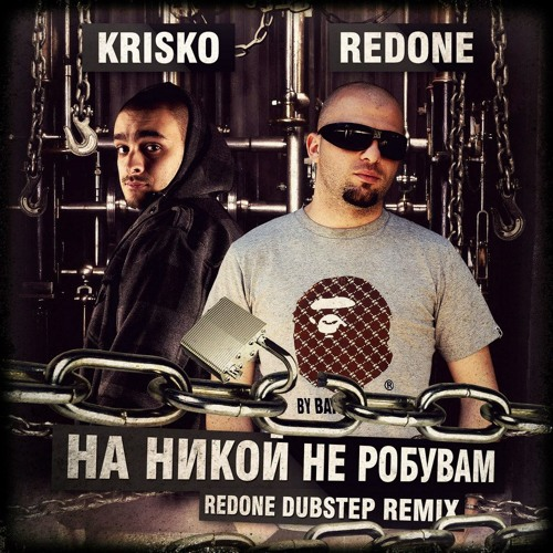 Krisko - Na nikoi ne robuvam (Red One remix) Long Version