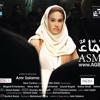 Download موسيقي فيلم أسماء Mp3