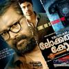 Etho Sayana - 10.30 am Local Call Malayalam Movie