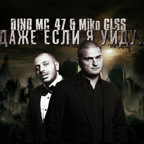 Dino MC47 feat. Miko GLSS - Даже если я уйду (2013)