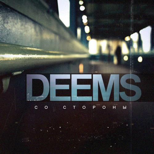 DEEMS - Со стороны