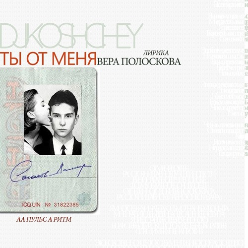 Dj Koshchey - Ot menya (lyrics Vera Poloskova) - Preview