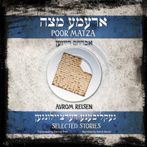 Audio Book - Poor Matza: Selected stories of Avrom Reisen translated from the Yiddish by Harvey Fink