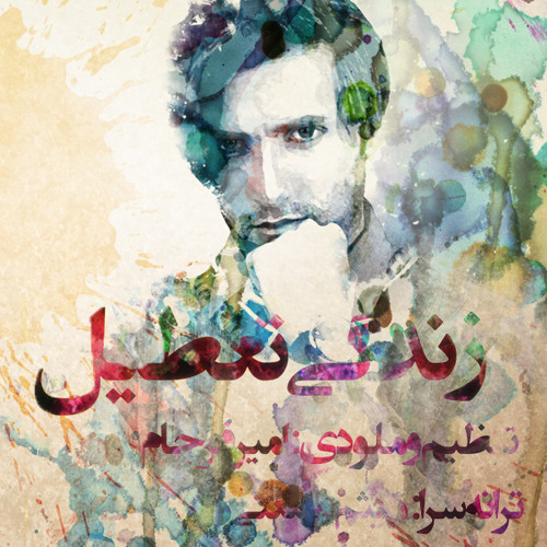 Amir Farjam <> Zendegi Tatil