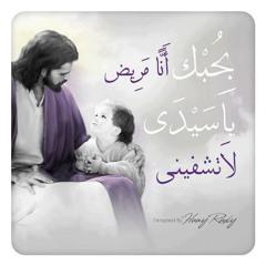 ترنيمه احبك يا رب يا قوتى