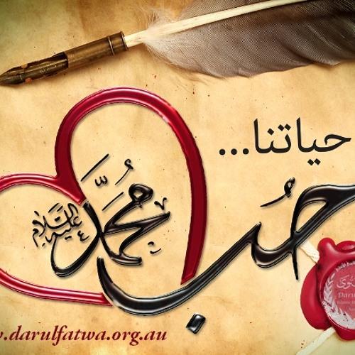 حياتنا  حب محمد