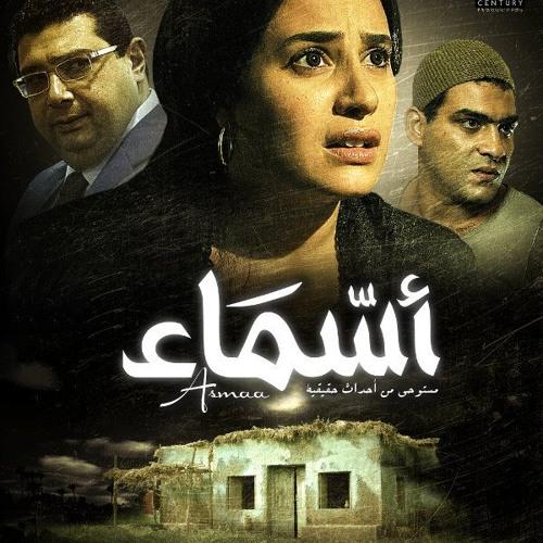 موسيقى فيلم أسماء - هانى عادل