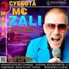 MC Zali - Алена даст