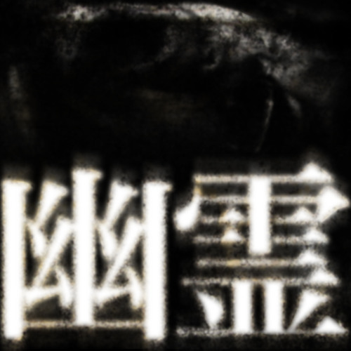 YŪREI [幽霊] [instrumental demo]